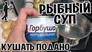 рыбный суп из консервов горбуши видео рецепт