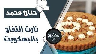 تارت التفاح بالبسكوت - حنان محمد