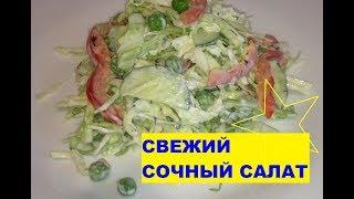 Свежий сочный салат с капустой и горошком * Fresh juicy salad with cabbage and peas