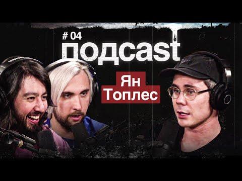 подcast / ЯН ТОПЛЕС / Камчатка, вторая волна COVID-19, конфликты с блогерами, Илон Маск и neuralink
