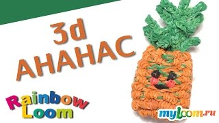 3d АНАНАС из резинок Rainbow Loom Bands. Урок 355 | 3d Pineapple Rainbow Loom