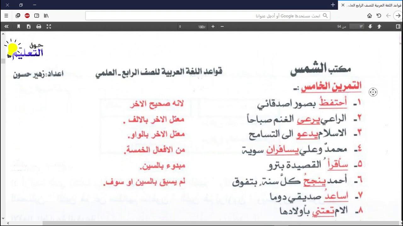 حل تمارين رفع الفعل المضارع للصف الرابع العلمي اللغة العربية المنهج الجديد
