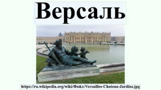 Версаль(Версаль Верса́ль — дворцово-парковый ансамбль во Франции , бывшая резиденция французских королей в городе..., 2016-07-18T20:38:00.000Z)