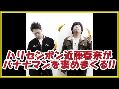 バナナマンの面白フリートーク【ハリセンボン近藤春奈がバナナマンを褒めまくる!!】