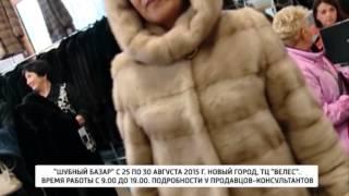 Шубный базар из Пятигорска(, 2015-08-27T13:02:08.000Z)