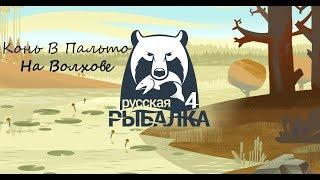 Російська Рибалка 4. трофчик прийди #32
