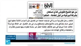 شيخ كويتي متورط مع شركة أمريكية للإطاحة بنظام بلاده!!