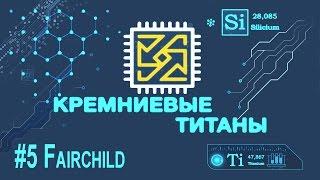 История о том, откуда взялся Intel и AMD. http://16-bits.ru.