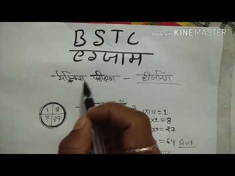 Bstc Exam 2019  For Very Important Reasoning Questions || Bstc 2019 Modal Papers || Bstc 2019 For