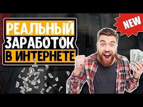 Dino-money.ru новая игра с выводом денег 2019 платит !
