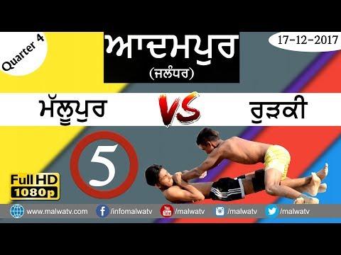 MALUPUR vs BBS KABADDI CLUB ● QUAR 4 ● ADAMPUR (Jalandhar) KABADDI CUP - 2017 ● Part 5th