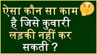 ऐसा कौन सा काम है जिसे कुवारी लड़की नहीं कर सकती ? paheli in hindi