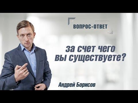 Кто платит за лечение наркомании и алкоголизма? Андрей Борисов
