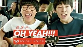 盧廣仲 - OH YEAH!!! (Official Music Video)