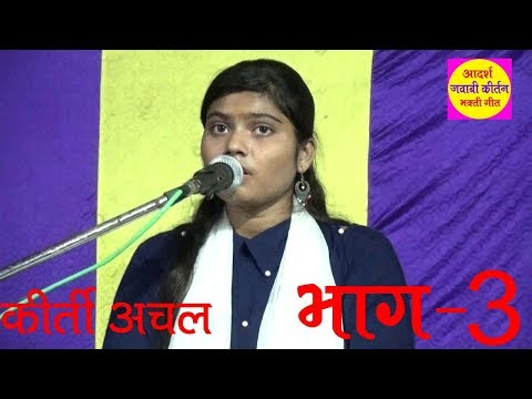 Jawabi Kirtan Kirti Achal Unnao bhag 3