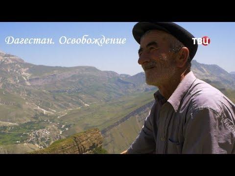 Дагестан. Освобождение. Специальный репортаж