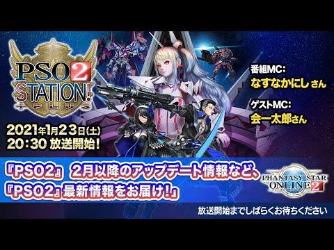 『PSO2 STATION!+』 ('21.1.23)