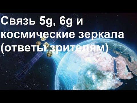 Связь 5g, 6g