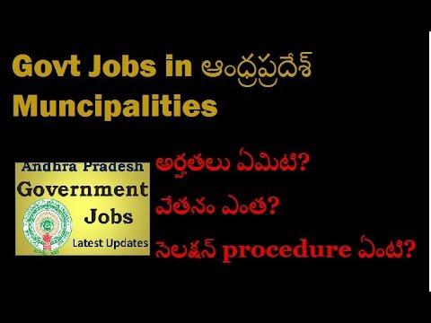 Jobs in A.P. Municipalities-852 || Outsourcing Jobs || ఆంధ్రప్రదేశ్ ప్రభుత్వం గ్రీన్ సిగ్నల్