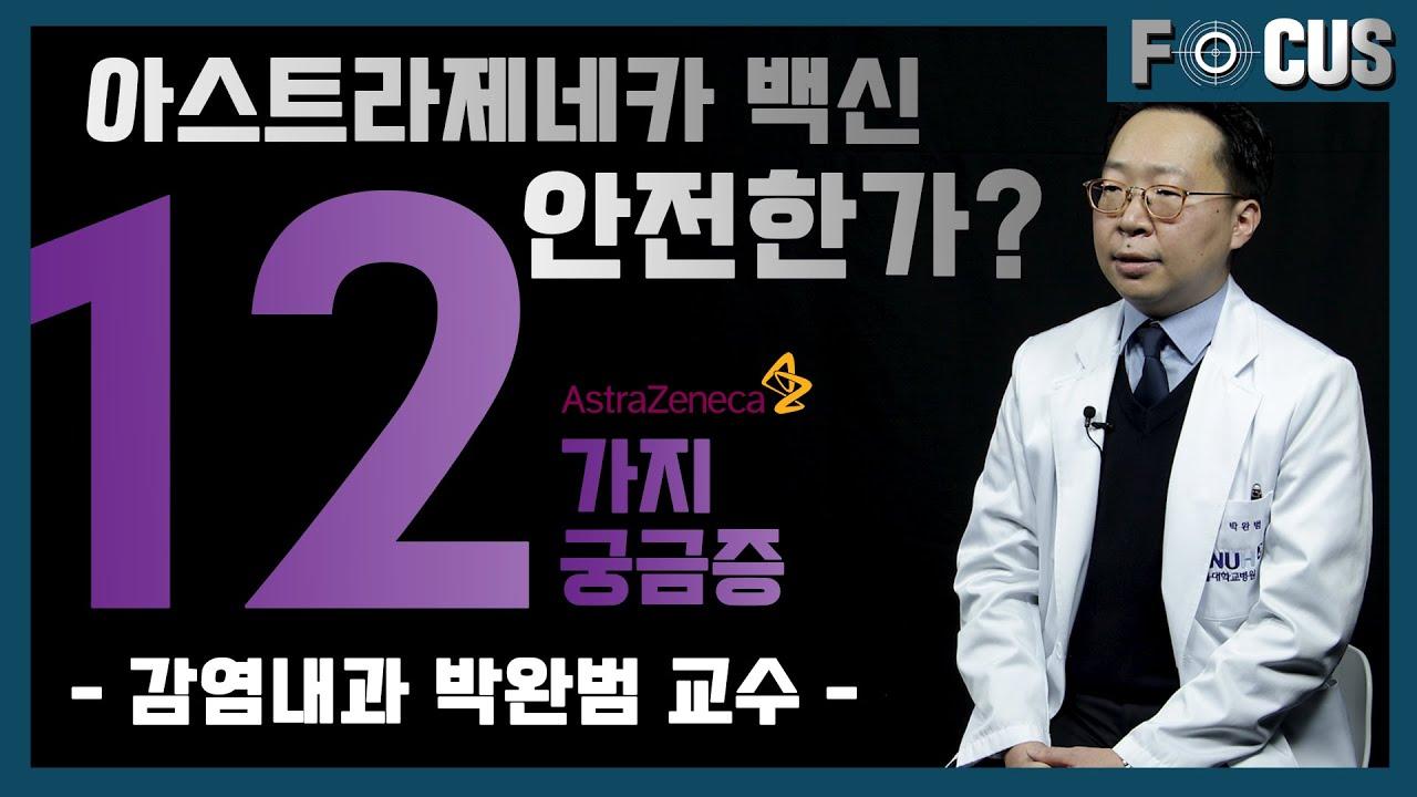 아스트라제네카 백신 안전한가요? 12가지 궁금증   감염내과 박완범 교수