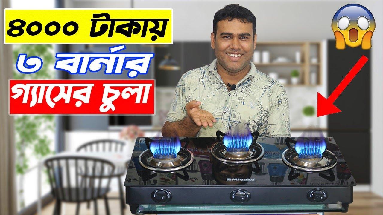 কমদামে ভালোমানের চুলা কিনুন | Kitchen stove | Auto Gas Stove | Buy the latest Gas Stove online