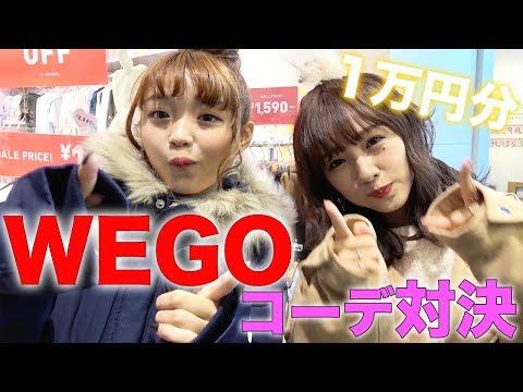 まえのんさんとWEGO1万円コーデ対決やってみた!
