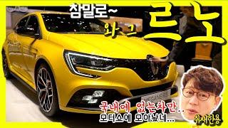 르노 최신차 클리오, 메간 등 살펴봅시다…SM3 후속?…