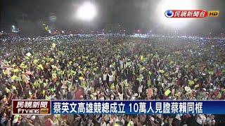 蔡英文高雄競總成立 10萬人力挺辣台妹-民視新聞