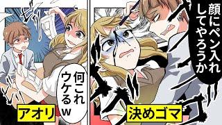 【アニメ】「何これキモw」手作り漫画をバカにしたギャルの末路…【漫画動画】