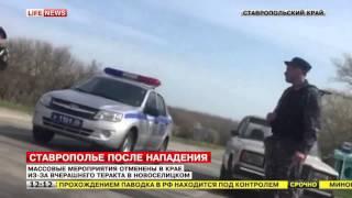 Массовые мероприятия отменены в Ставрополье из-за вчерашнего теракта