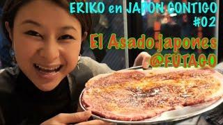 ERIKO en JAPON CONTIGO #002 El Asado japones@Tokyo 焼肉@東京