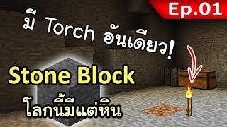 🌑 มายคราฟ: โลกนี้มีแต่หินจะเล่นยังไง | Minecraft StoneBlock #1