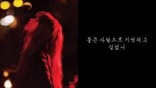 권진아 Kwon Jinah_끝 (The End) 가사