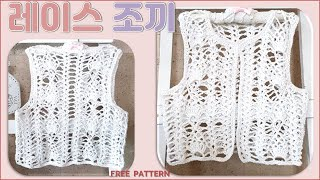 [Knit]DIY 코바늘 손뜨개- 시접 없이 레이스  …