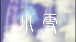 詞曲/編曲/混音/影像:MMO 口琴:OTIS 寂寞的人坐著看花孤單的人站著...