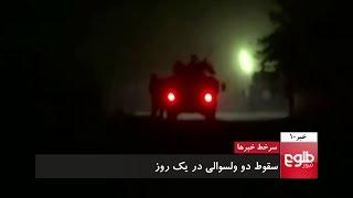 TOLOnews 10pm News 23 July 2017 / طلوعنیوز، خبر ساعت ده، ۱ اسد ۱۳۹۶