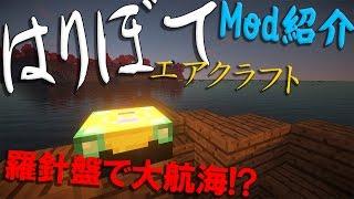 今回紹介したModのダウンロードURL(HariboteAirCraft)1.7.10 http://f...