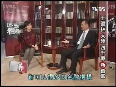 TVBS 看板人物 王健林 大陸四千億 新首富