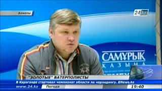 Команда «Астана» завоевала «золото» по водному поло