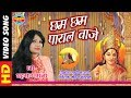 CHHAM CHHAM PAAYAL BAJE - छम छम पायल बाजे - SHAHNAZ AKHTAR 07089042601 - Lord Durga
