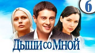 Дыши со Мной 1 сезон 6 серия Мелодрама фильм сериал