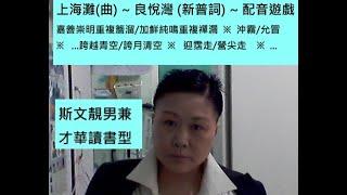 Challenge 挑戰 ~ 上海灘(曲) ~ 良悅灣 ~ Put. & Eng. Lyrics by Joes NG吳群香普&英詞作品