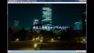 相川七瀬さんの『夢見る少女じゃいられない』のカヴァーです。 以前録っ...