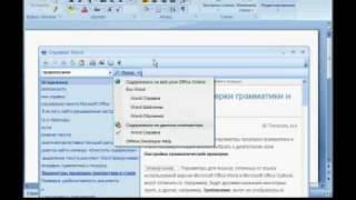 Microsoft Word 2007 Урок 03. Работа со справочной системой(Видео-урок., 2009-03-21T07:48:30.000Z)