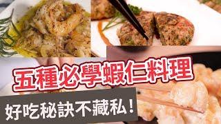 【家常菜食譜】好吃秘訣不藏私!五種必學蝦仁料理