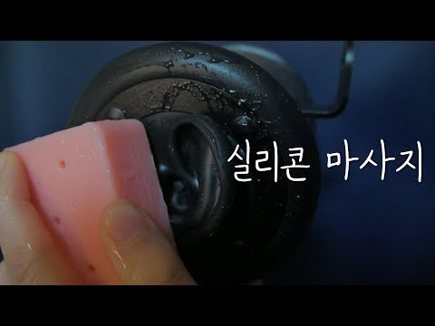 잠오는 실리콘 VS 실리콘 3DIO 귀마사지|ASMR|Silicon vs Silicon Ear Massage