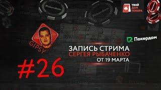 Gipsy на Pokerdom #26 - Серия на Pokerdom, политика, ставки и спорт
