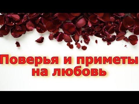 Поверья и приметы на любовь и счастье. Народная мудрость.