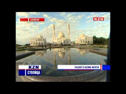 Ураза-байрам. Белая мечеть. Болгар