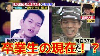 【ガチンコ】ファイトクラブの暴れん坊藤野大作が番組で竹原慎二と感動...